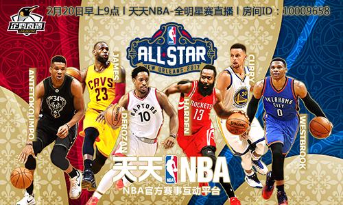 看NBA全明星,抢iPhone,抽球衣!