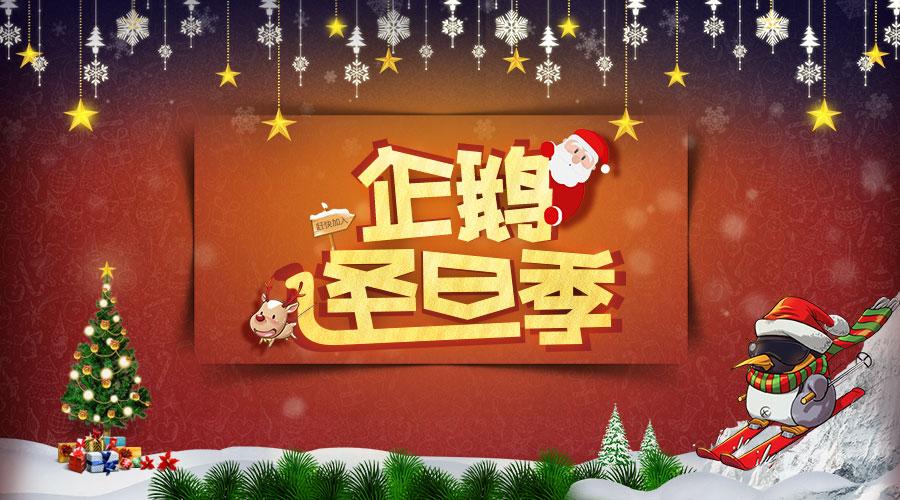 企鹅圣诞季开启,好礼喜相送!